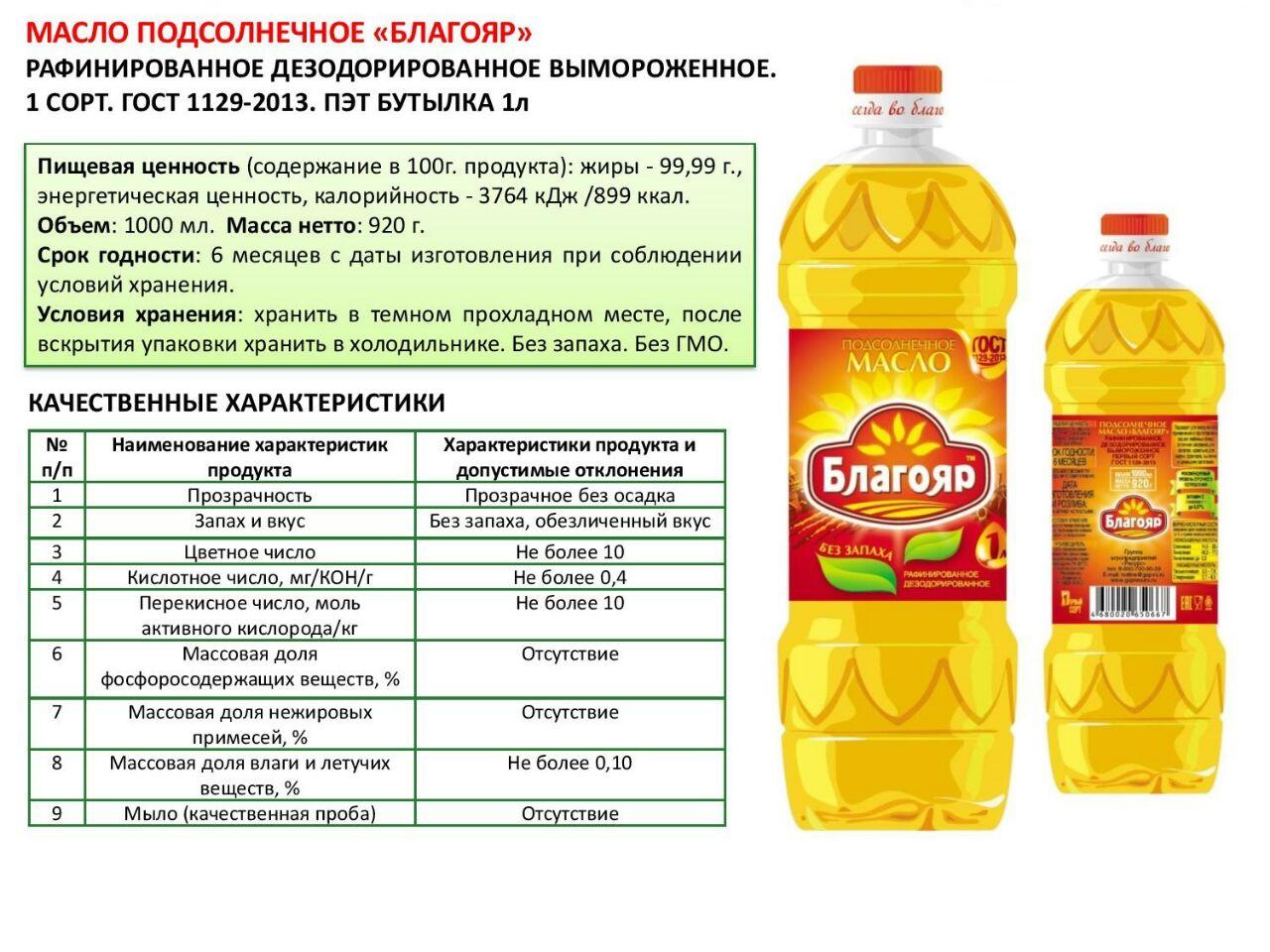 Рафинирование масла в домашних условиях