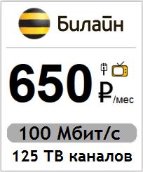 Тариф Билайн за 650 рублей