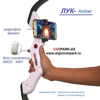"""фото оружие бластер для игры Виртуальной Добавленной Реальности ar gun game VARPARK AX  """"2in1"""""""