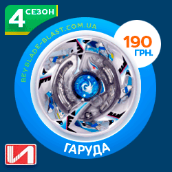 Beyblade Maximum Garuda В-125 Максимум Гаруда