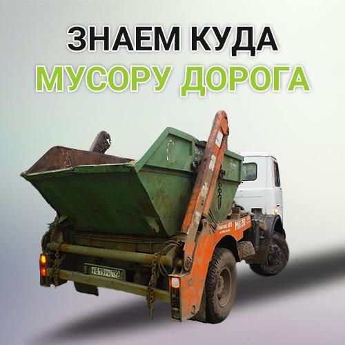 вывоз мусора контейнером в одинцово