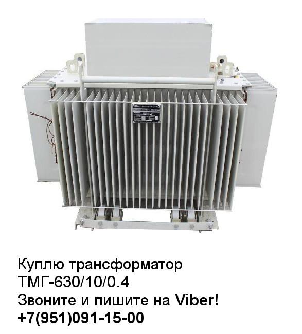 трансформатор, тмг, тмг 630, тмг 1000, тмг 1250, тмг 1600, тмг 2500