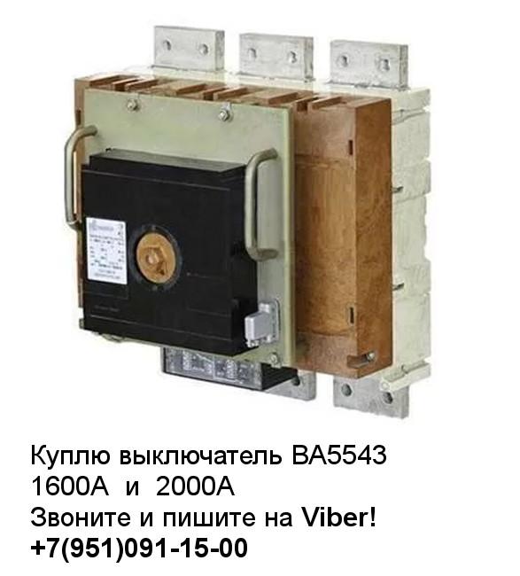 контактор, завод контактор, выключатель, ва5543, ва 5543, ва 53 43, ва5343, ва 5343, ва 53 43