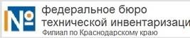 Федеральное БТИ Сочи Навагинская