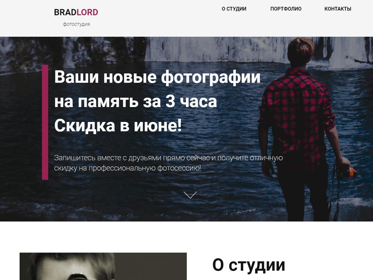 Бесплатный шаблон сайта по услугам фотографа от фотостудии