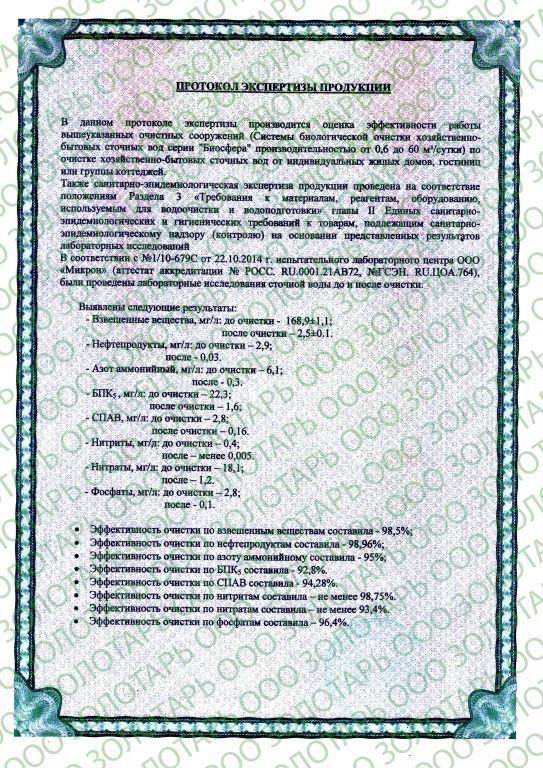 сертификат на автономную канализацию