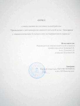 Longavita отчет МОНИИАГ