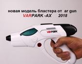 купить ar game gun A9 VARPARK