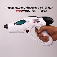 фото оружие бластер для игры Виртуальной Добавленной Реальности ar gun game VARPARK A9
