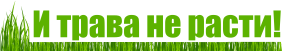 Логотип сайта по благоустройству
