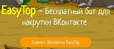 Раскрутка Вконтакте, Раскрутка Инстаграм, Раскрутка Youtube, накрутка лайков, накрутка подписчиков, бесплатная накрутка, накрутка друзей, .накрутка лайков, накрутка лайков вконтакте, накрутка подписчи