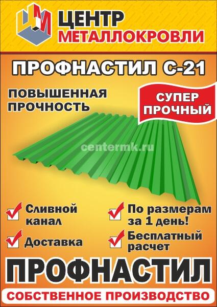 Профнастил С-21 от производителя ТПК Центр Металлокровли в Перми