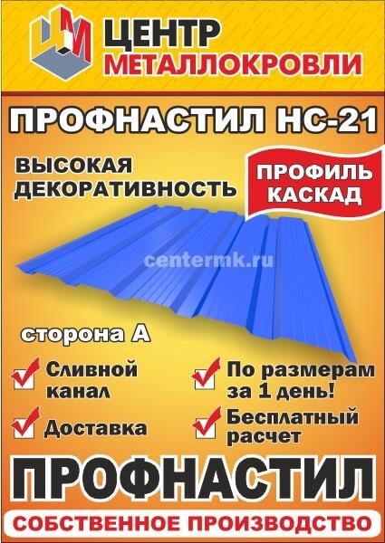 Профнастил НС-21 сторона А от производителя ТПК Центр Металлокровли в Перми