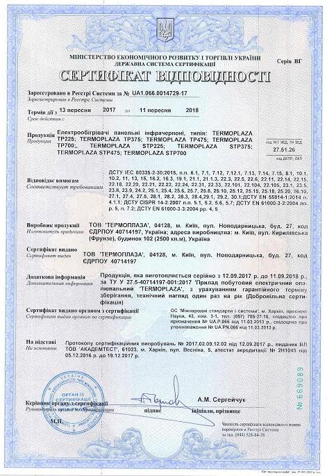 Сертификат на обогреватели Termoplaza