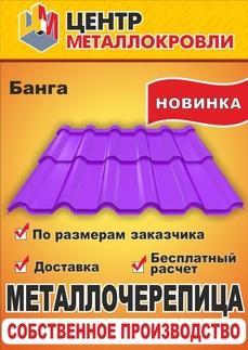Металлочерепица Банга Пермь