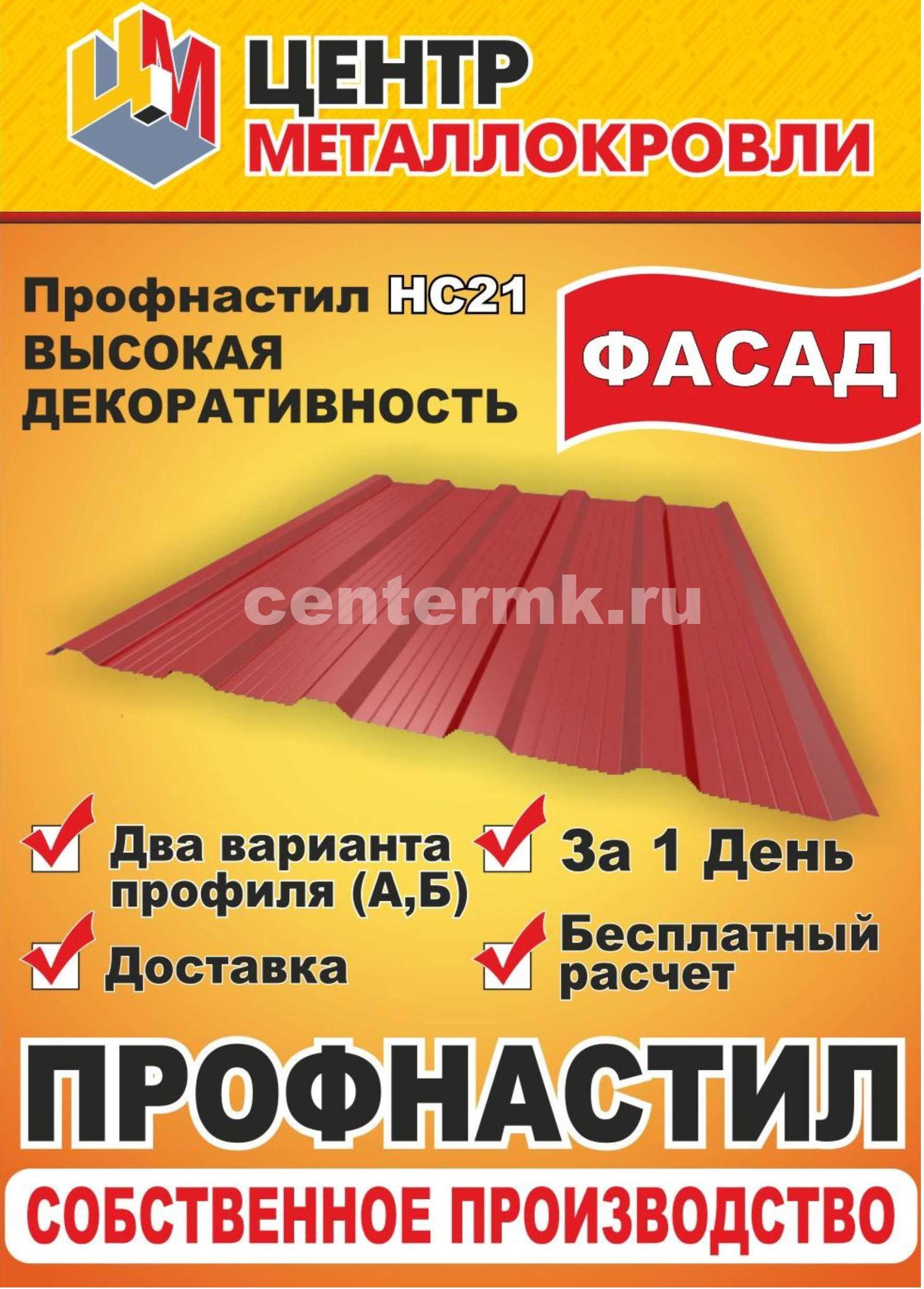 Профнастил НС-21 в Перми