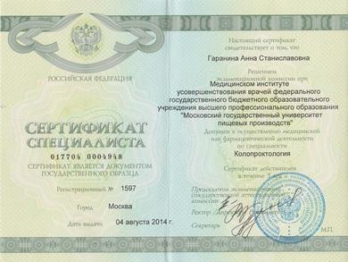 Сертификат Гараниной Анны Станиславовны по колопроктологии