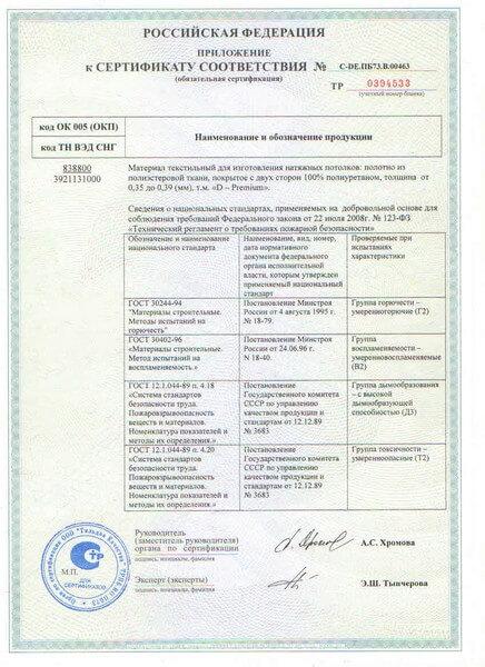 Натяжные потолки в Ростове на Дону
