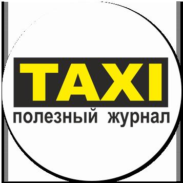 Журнал Taxi