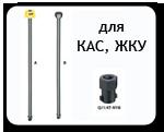 трубки для внесения КАС, трубки КАС, удлинители КАС