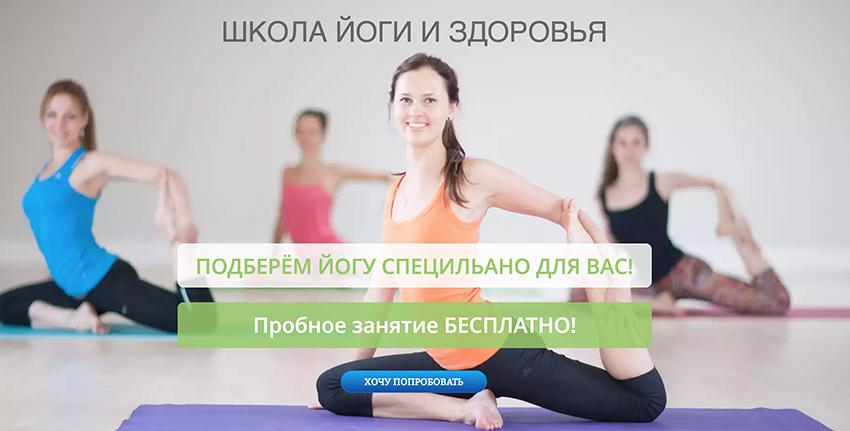 Мула йога для женщин