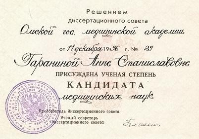 Гаранина Анна Станиславовна - к.м.н