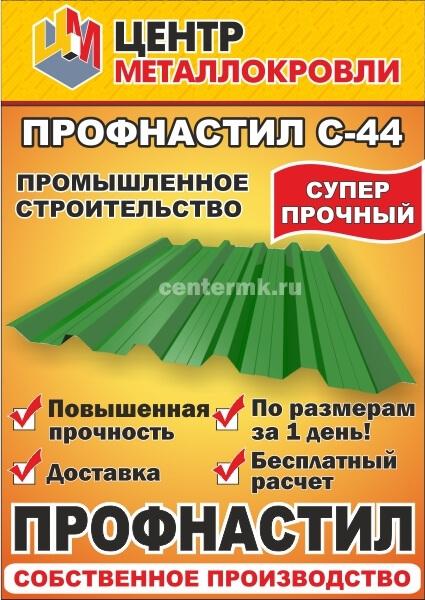 Профнастил С-44 от производителя ТПК Центр Металлокровли в Перми