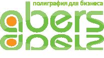 Типография Аберс