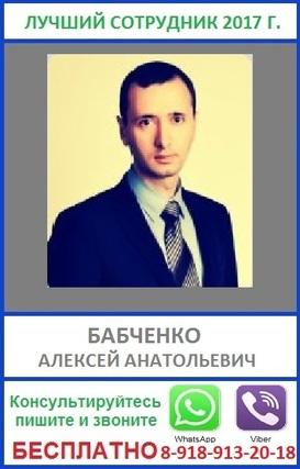Алексей Бабченко - юрист Сочи