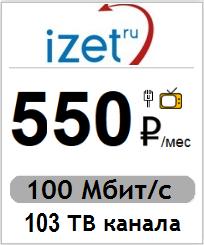 Билайн за 250 рублей