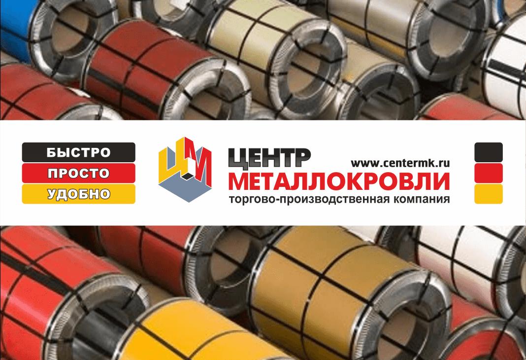 Рулонная сталь с доставкой по России