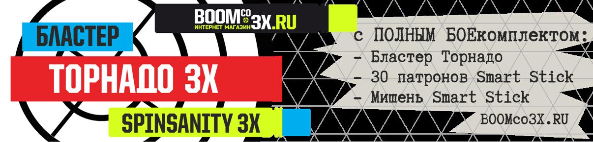 бластер BOOMco Торнадо 3X CJG60 в полной комплектации (с полным боекомплектом): бластер, 30 патронов Smart Stick и мишень Smart Stick