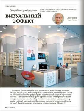 дизайн магазина оптики