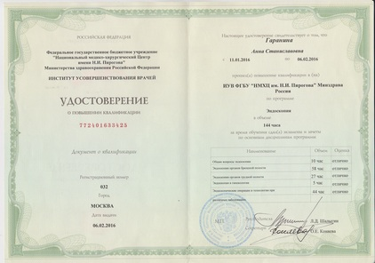 Удостоверение Гараниной Анны Станиславовны по эндоскопии