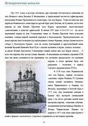 Историческая записка 1
