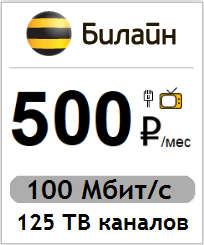 Тариф Билайн за 500 рублей