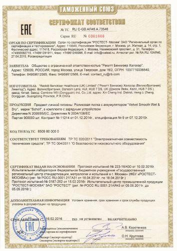 сертификат Scholl velvet Smooth Wet & Dry роликовая пилка с аккумулятором