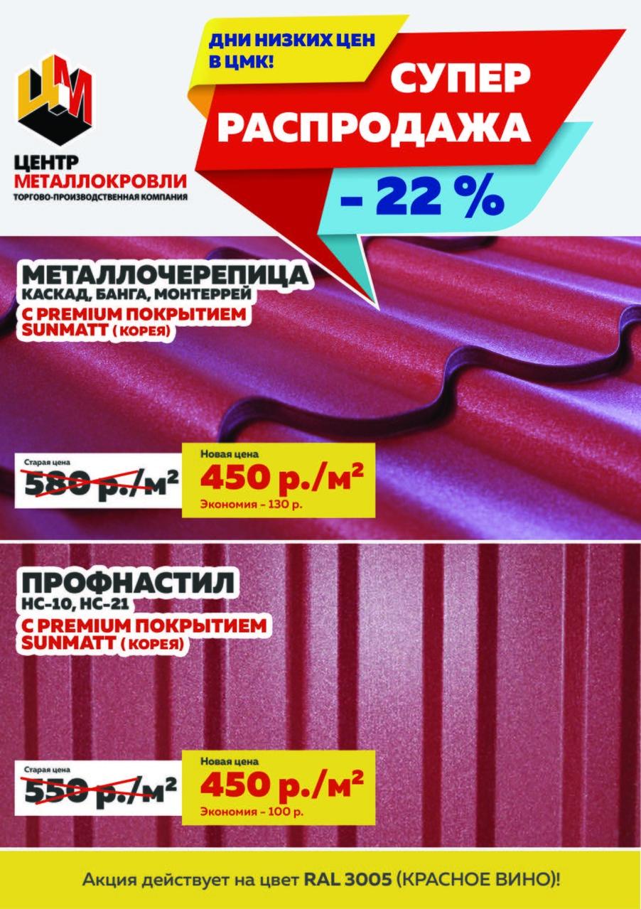 Акция на металлочерепицу со скидкой в Перми