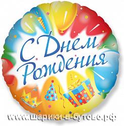 Фольгированные шар круг с днем рождения