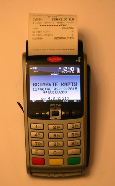 Плати картой - используй пос терминалы VeriFone Ingenico PAX