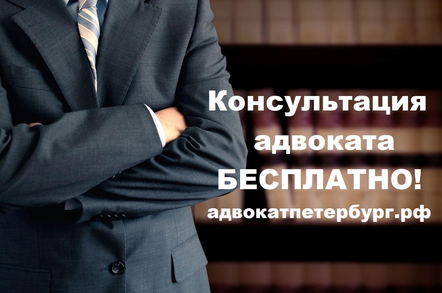 бесплатная консультация адвокатов и юристов будут
