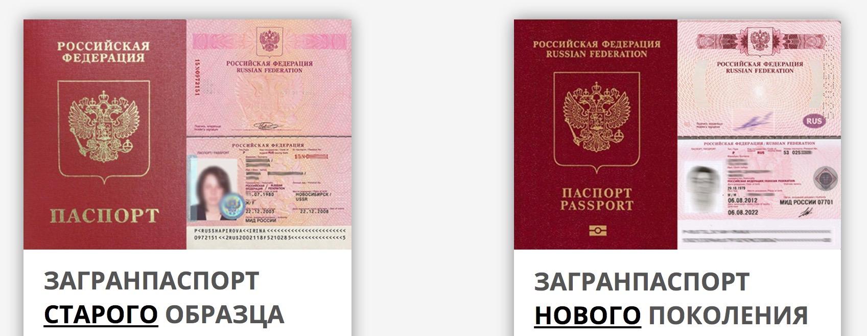 Загранпаспорт старого образца вклеить фото детей