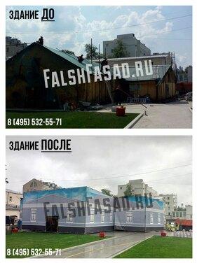 Фальшфасад на Пятницкой улице 6/1с3. Работа компании falshfasad.ru фото 1