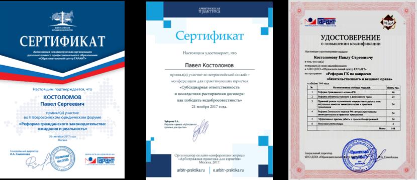 Юристы с опытом Павел Сергеевич - Компания Защитник