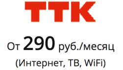 Транстелеком в Калининграде от 290