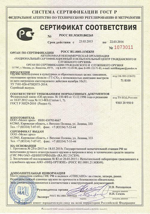 Сертификаты на охолощенное оружие