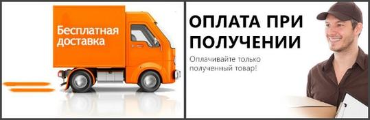 Бесплатная доставка и оплата при получении