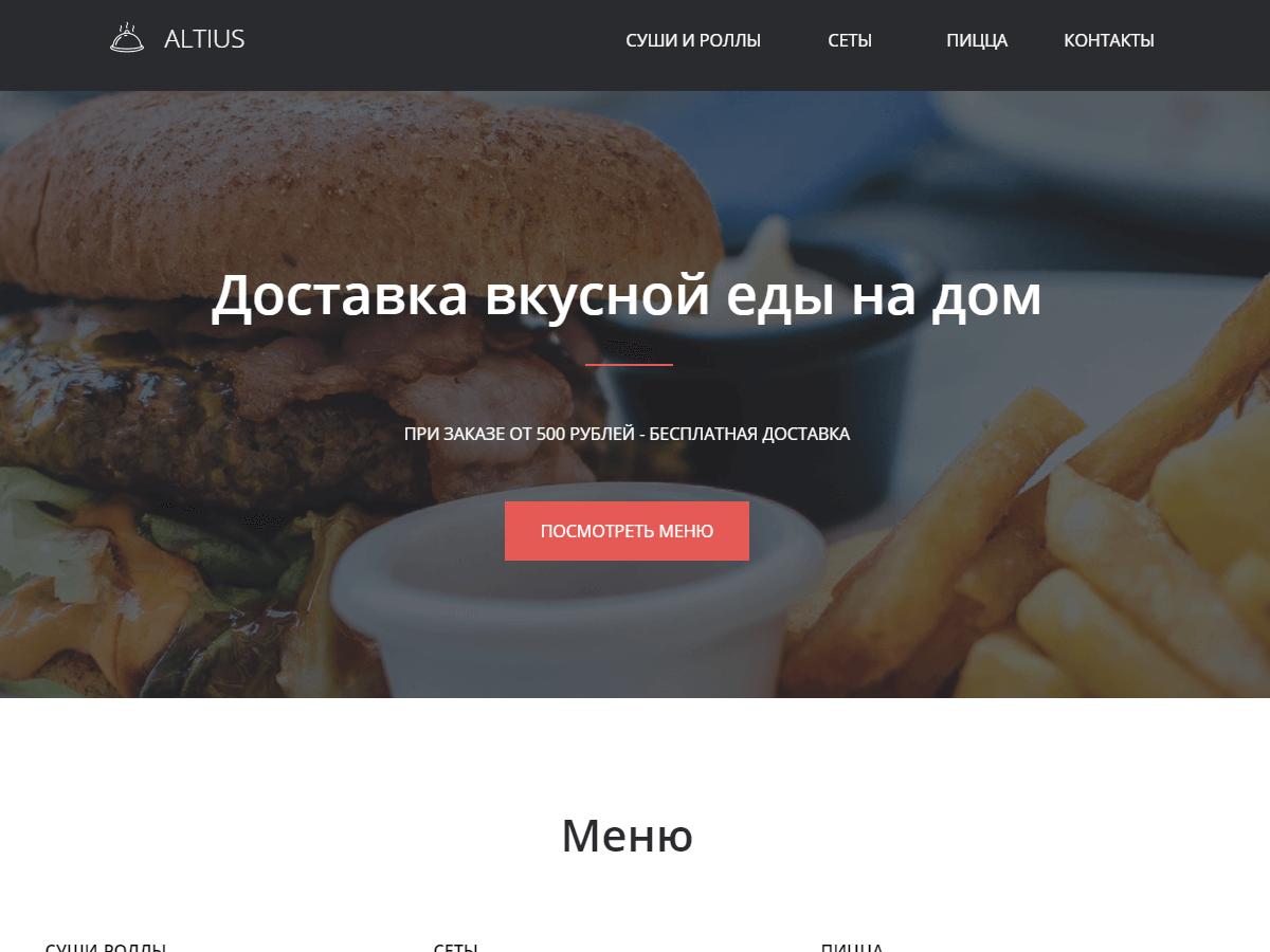 Шаблон landing page по доставке еды