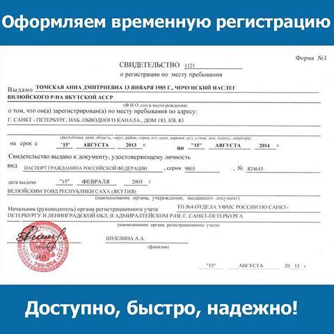 Как сделать временную регистрацию на 3 года