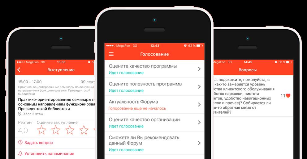 Мобильное приложение для мероприятий uForum